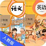 三年级语文英语下册app
