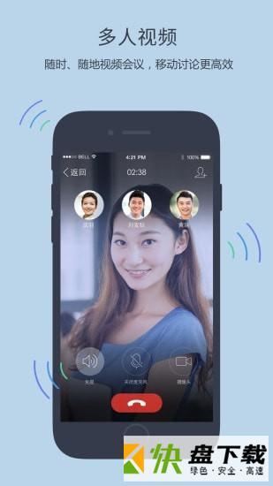 企业QQ app