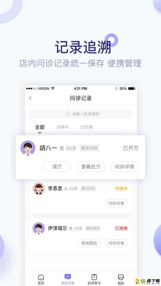 安卓版莲藕健康APP v3.4.2