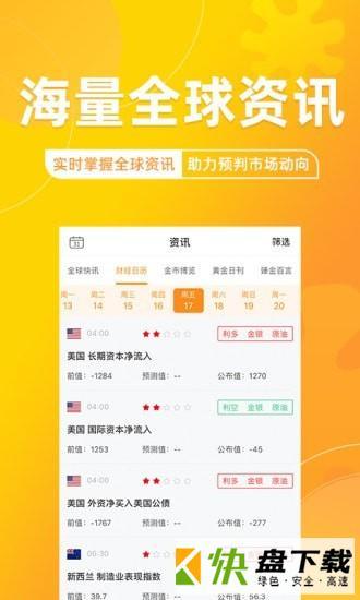 黄金帮安卓版 v2.1.7