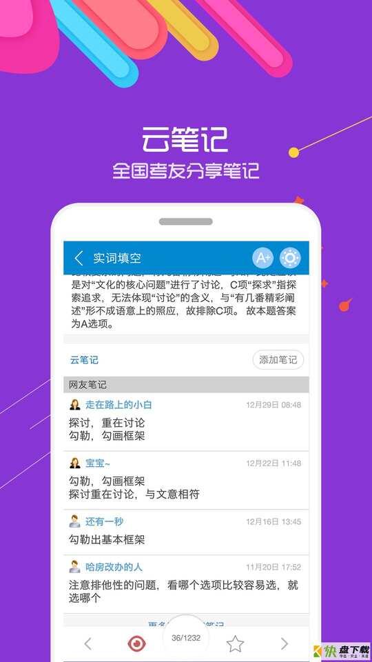 中软公务员考试app