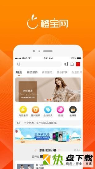 橙宝网app