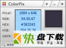 ColorPix屏幕取色工具 v1.2