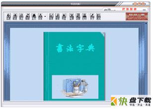 书法字典中文版