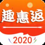 趣惠返安卓版 v7.9.6