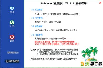 X-Router超极路由器 v8.1
