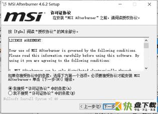 MSI Afterburner下载