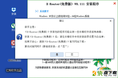 X-Router