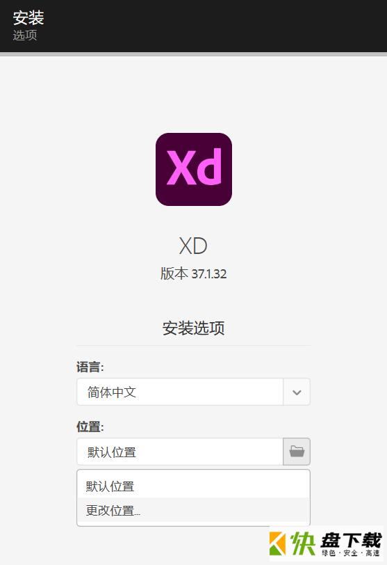 Adobe XD下载