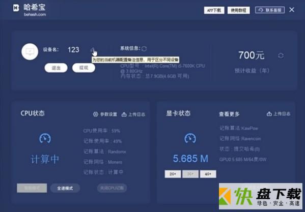 哈希宝挖矿软件下载 v1.9.5