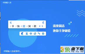 中文输入法