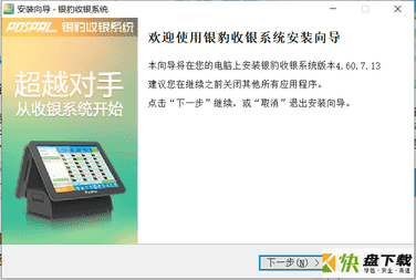 银豹收银软件 v4.60中文版