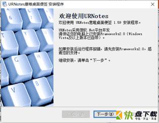 URNotes桌面便签 v1.59最新版