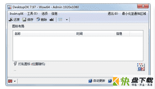 DesktopOK中文版