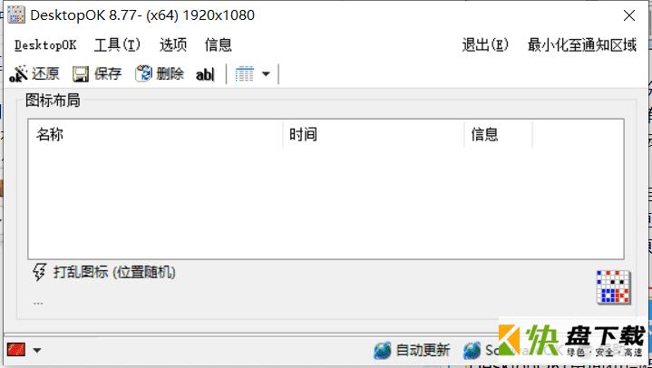 DesktopOK桌面工具 v6.84
