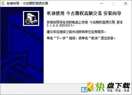 海通证券期权交易系统高频版下载 v3.1.6.0.20210317官方版
