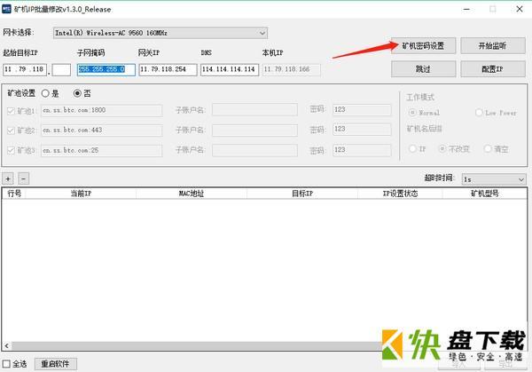 矿机IP批量修改工具下载 v1.3.3官方版