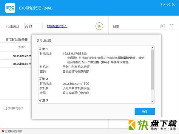 BTC Smart Agent智能代理下载 v0.9.3官方版