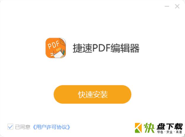 捷速PDF编辑工具 v2.13中文版