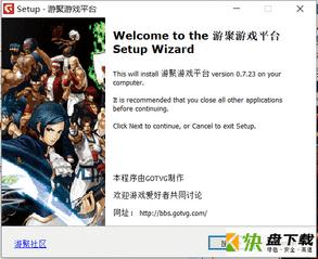 游聚游戏平台下载 v0.63免费版