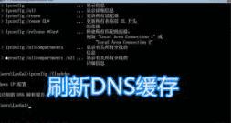 刷新清除DNS缓存的方法 附常见系统刷新DNS缓存方法