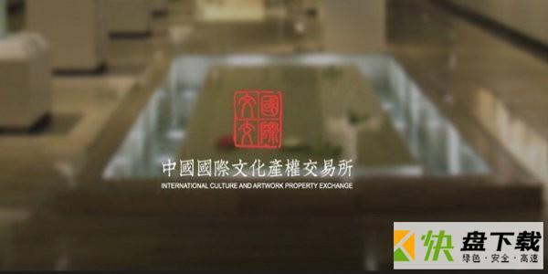 中国国际文化产权交易所下载