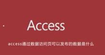 如何进行Access数据压缩修复