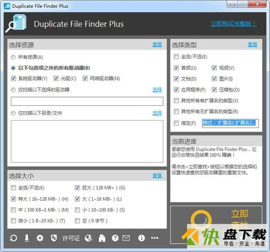 Duplicate File Finder Plus下载