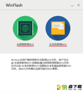 刷BIOS工具软件WinFlash汉化版 1.94