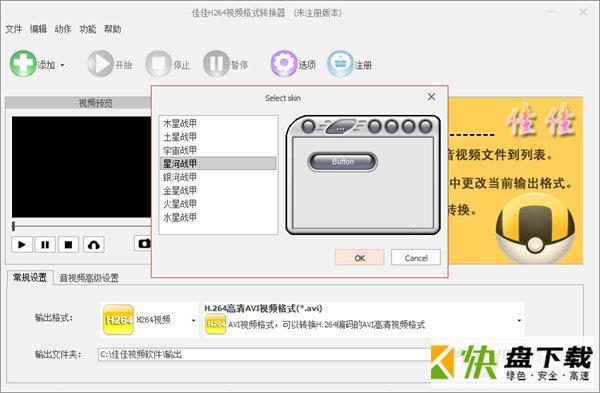 佳佳H264视频格式转换器