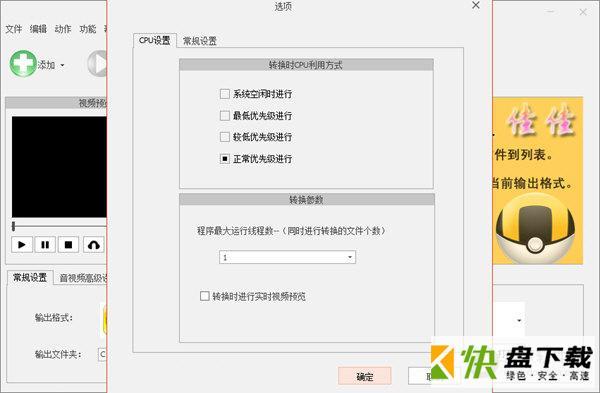 佳佳H264视频格式转换器下载 v6.1.0.0官方版