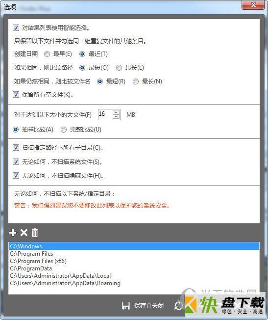 重复文件查找工具下载 9.0.043 企业破解版