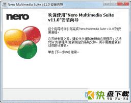 Nero刻录软件 v11.0中文版
