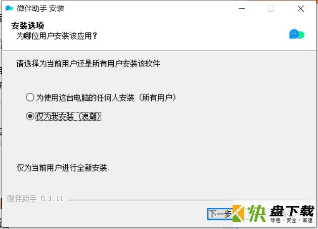 微伴微信营销工具 v0.11最新版