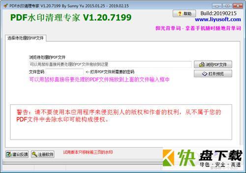 PDF水印清理专家破解版