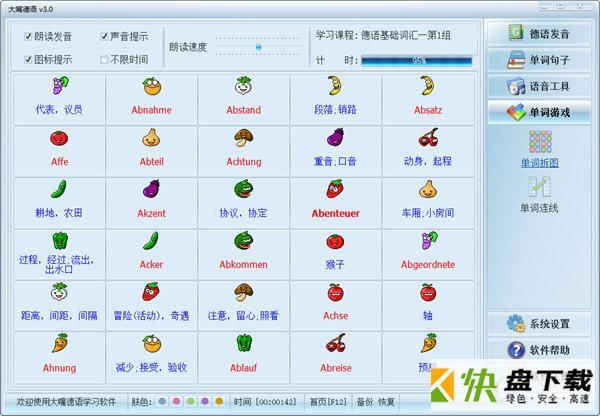 大嘴外语之德语学习软件 2.0Build2014.10.10 官方版