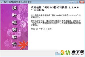 枫叶F4V格式转换器下载 v9.5.0.0 官方版