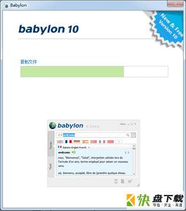 babylon中文版
