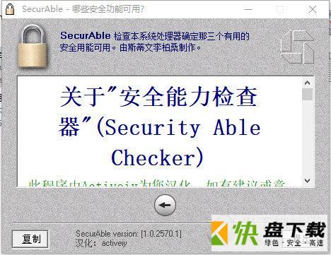 Securable下载