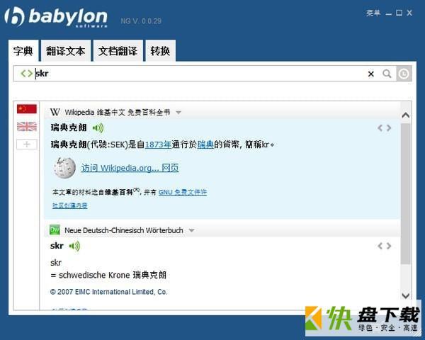 babylon中文版下载