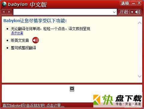 Babylon Pro NG实时词典翻译软件下载 11.0.0.29 官方版