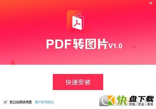 PDF猫PDF转图片下载