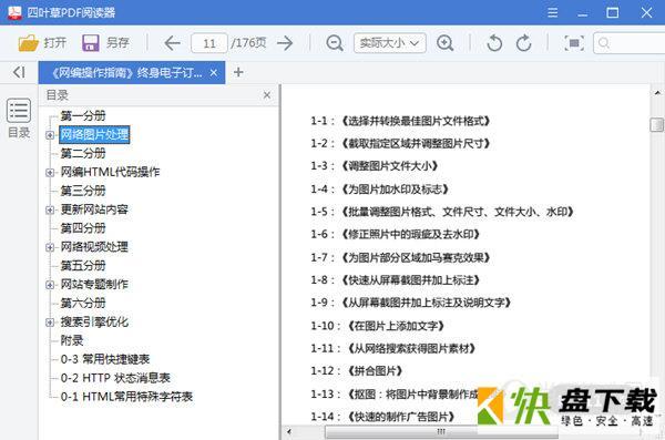 四叶草PDF阅读器软件下载 1.1.0.0 免费版