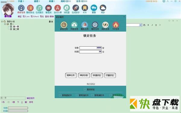 小说创作首选软件码字精灵电脑版破解版下载 v5.7绿色版