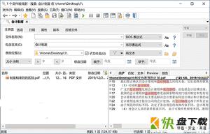 FileLocator 文件定位搜索工具 v8.2.2747 绿色中文版