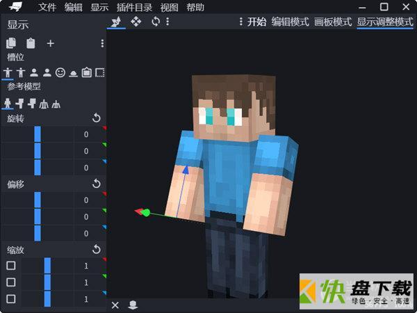 Blockbench 3D模型设计软件下载 v3.0.3 中文版
