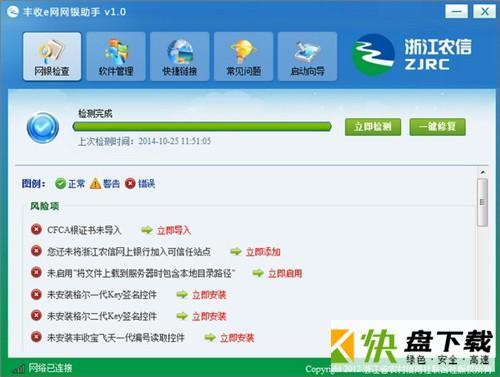 丰收e网网银助手 1.0.0.14 官方版