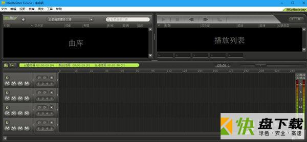 MixMeister Fusion(DJ混音软件)下载 v7.7.0.1中文版