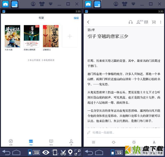微信读书电脑版下载