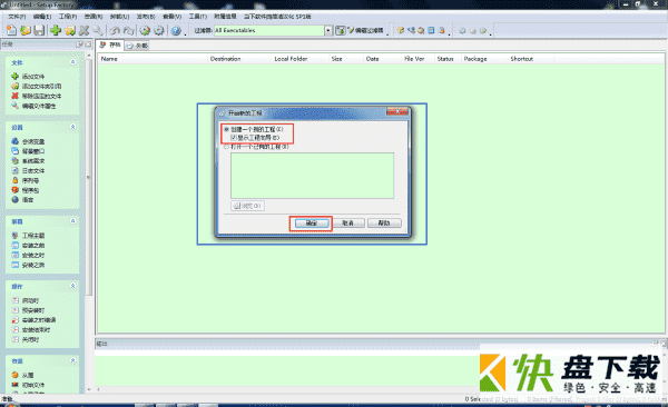 Setup Factory软件安装工具下载 9.5 中文版